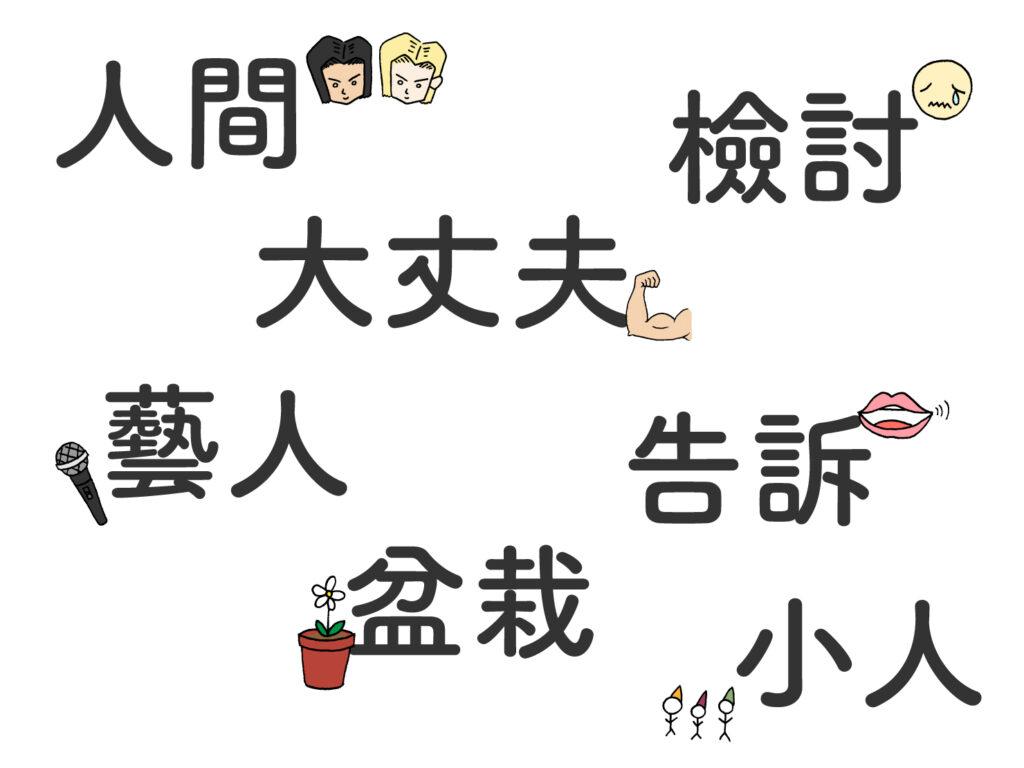 日本語と同じ漢字でも、意味が異なる中国語単語