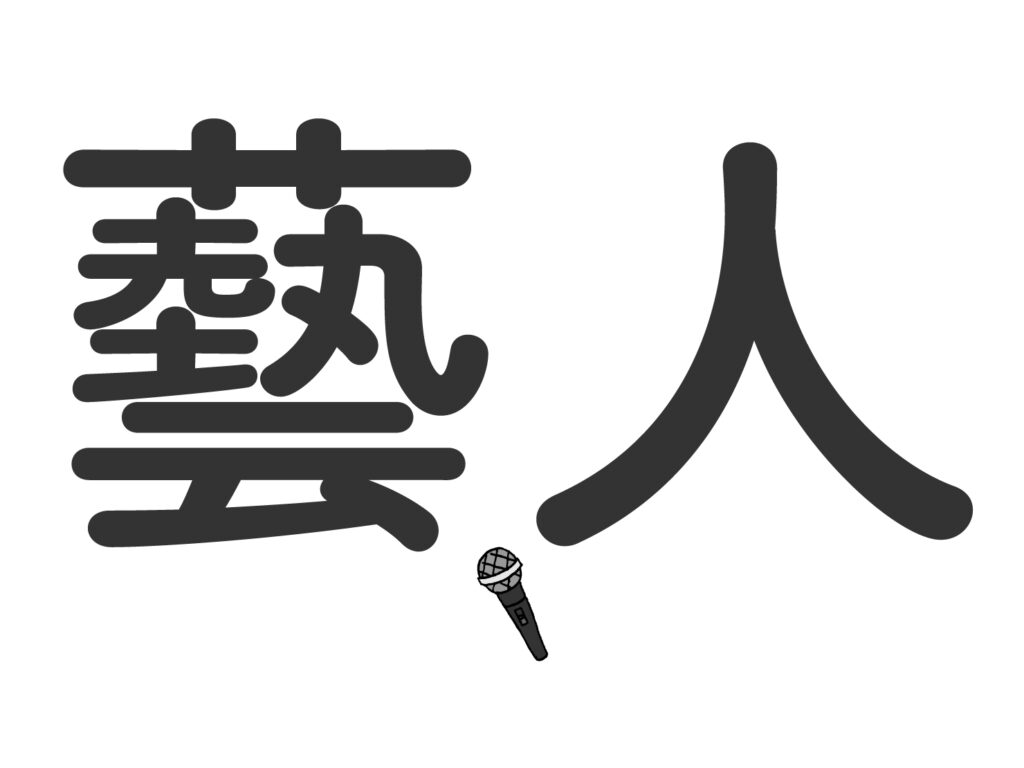 日本語と同じ漢字でも、意味が異なる中国語単語「藝人」