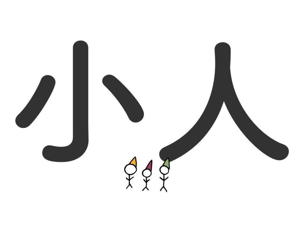 日本語と同じ漢字でも、意味が異なる中国語単語「小人」