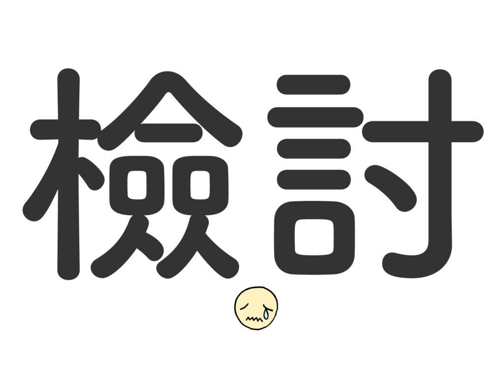日本語と同じ漢字でも、意味が異なる中国語単語「檢討」