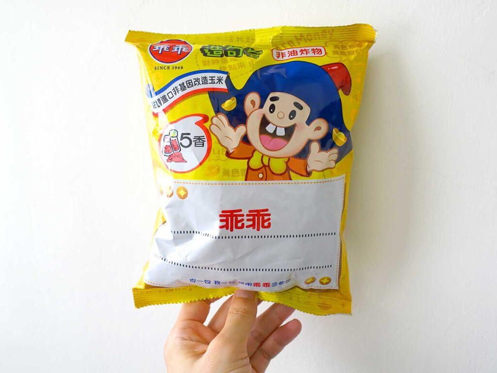 台湾のスーパーで買えるおすすめローカルスナック菓子「乖乖」