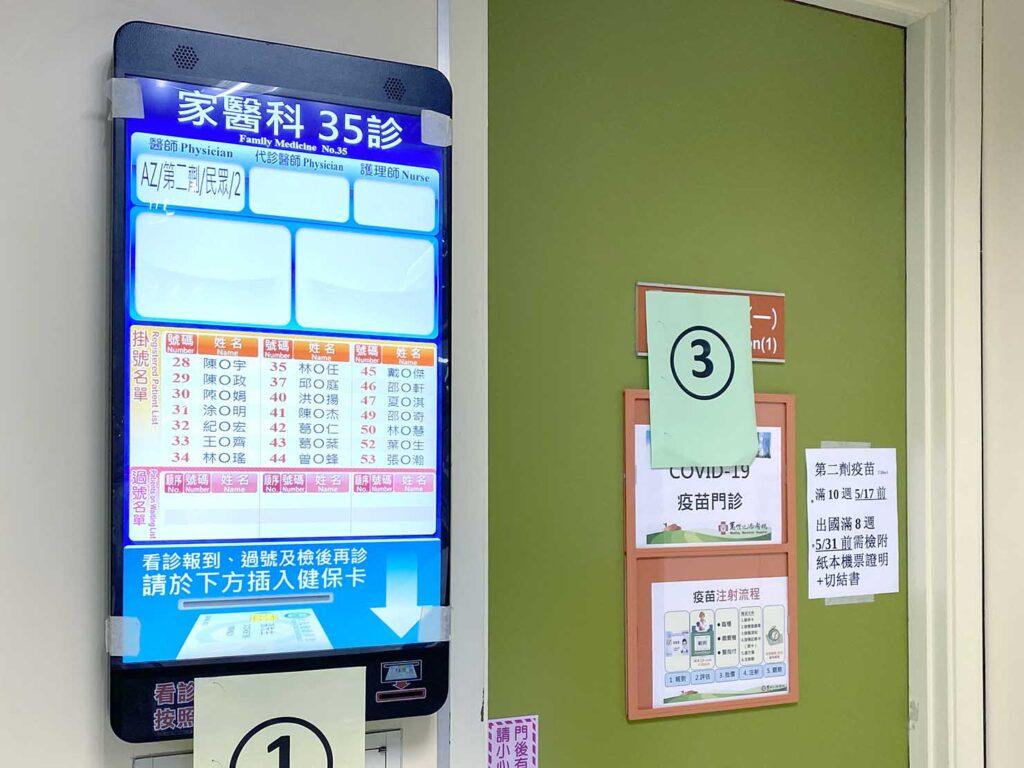 台北・馬偕紀念醫院のコロナワクチン接種2回目の診断室