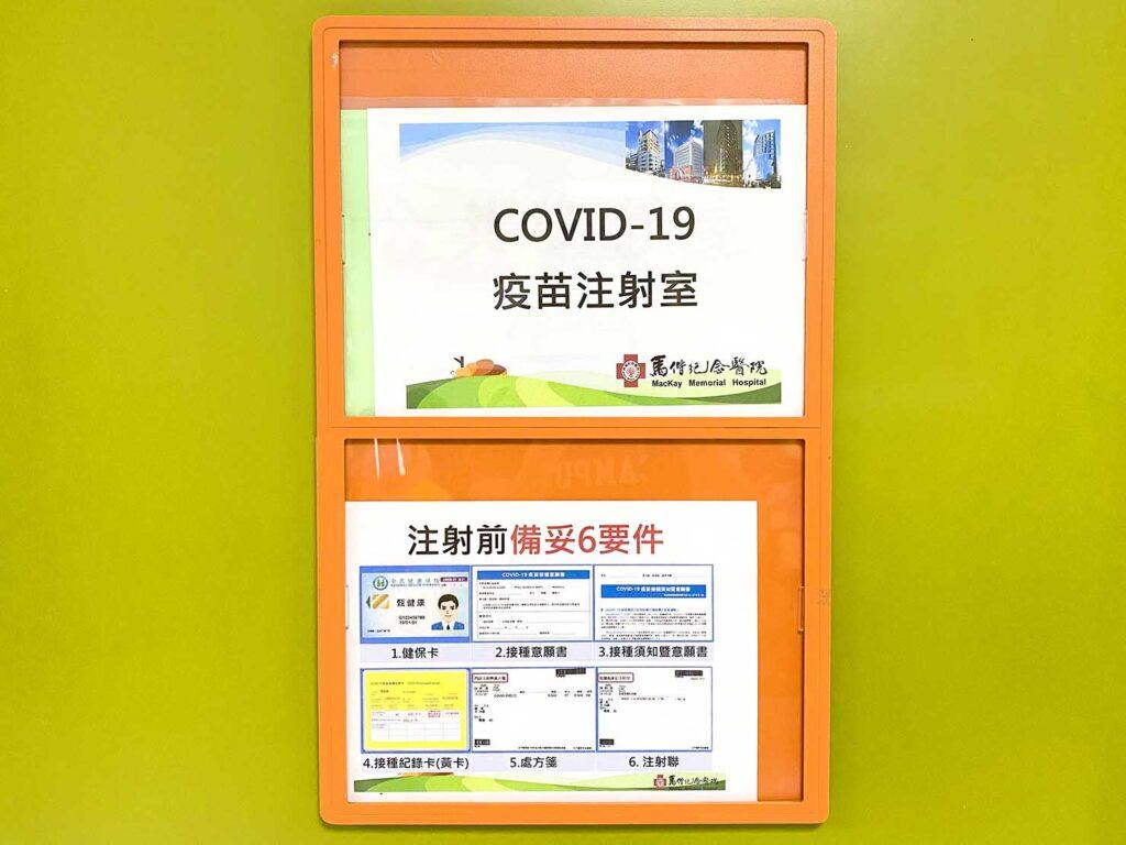 台北・馬偕紀念醫院のコロナワクチン接種2回目の注射室
