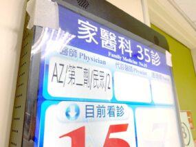 台北・馬偕紀念醫院のコロナワクチン接種2回目の診察室前モニター