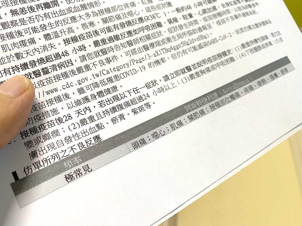 台北・馬偕紀念醫院のコロナワクチン接種2回目の資料に書かれた副作用