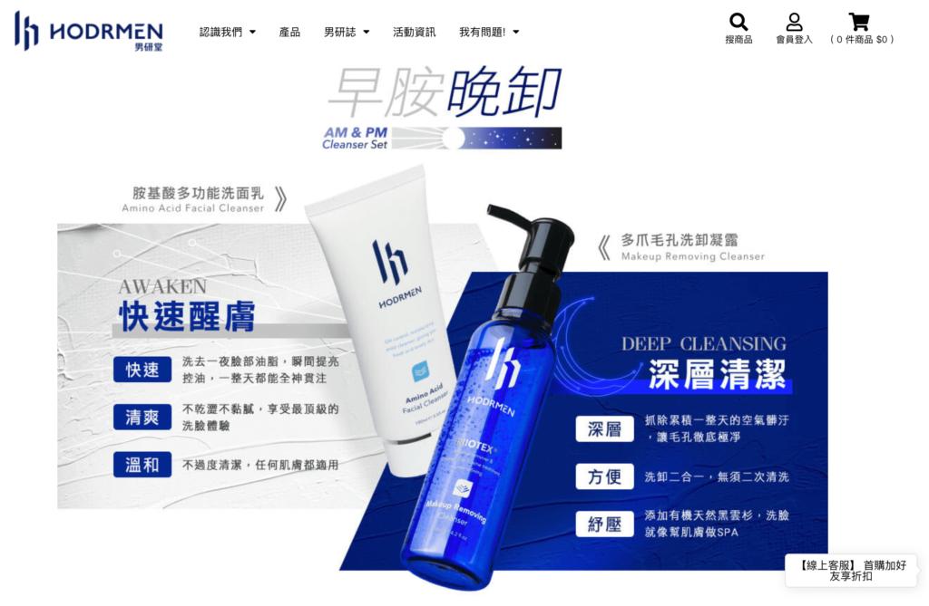 台湾生まれのLGBTフレンドリーなメンズコスメブランド「HODRMEN 男研堂」の公式ホームページトップ
