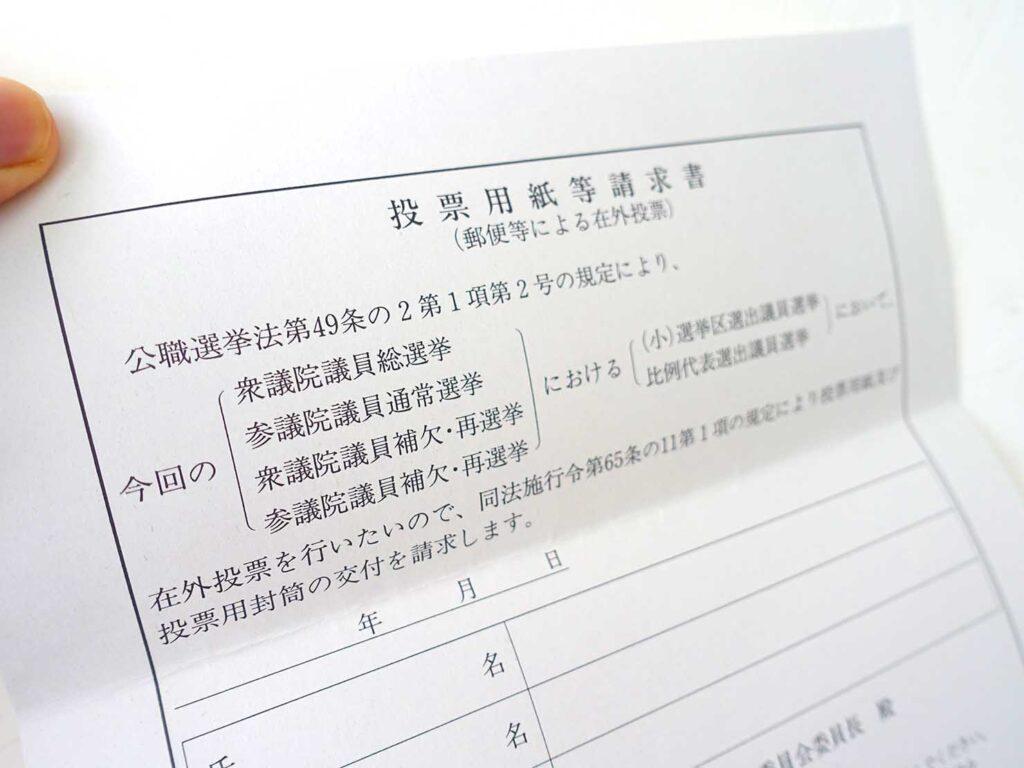 海外から日本の選挙に投票するために必要な書類「投票用紙等請求書」
