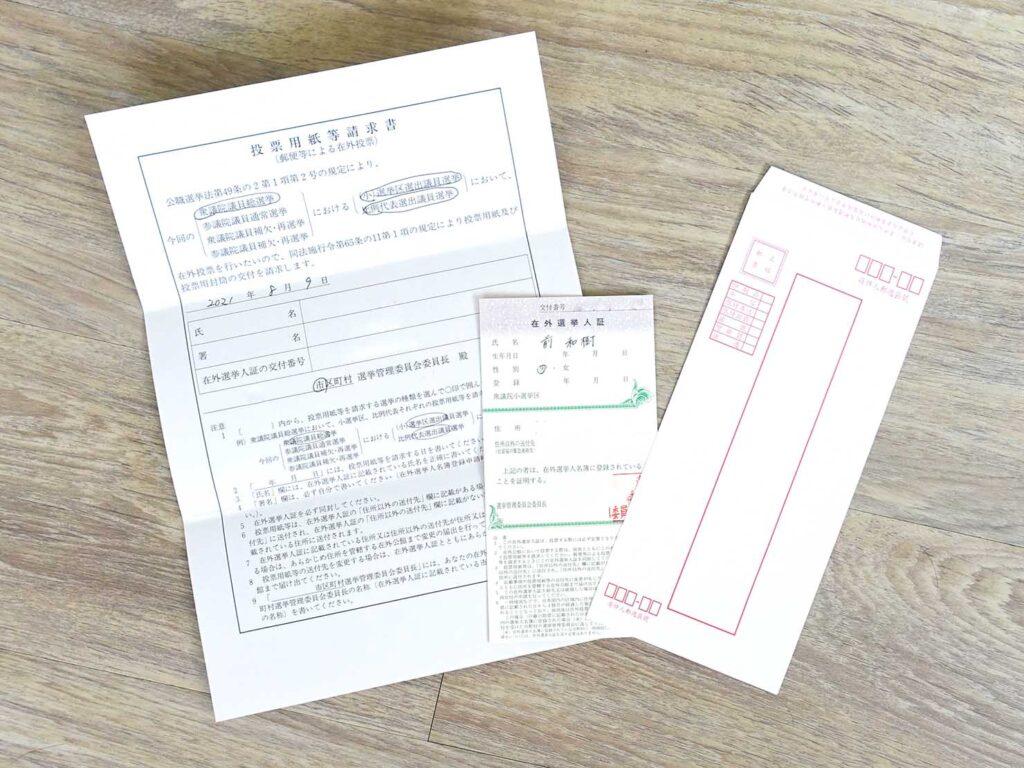 海外から日本の選挙に投票するために必要な書類