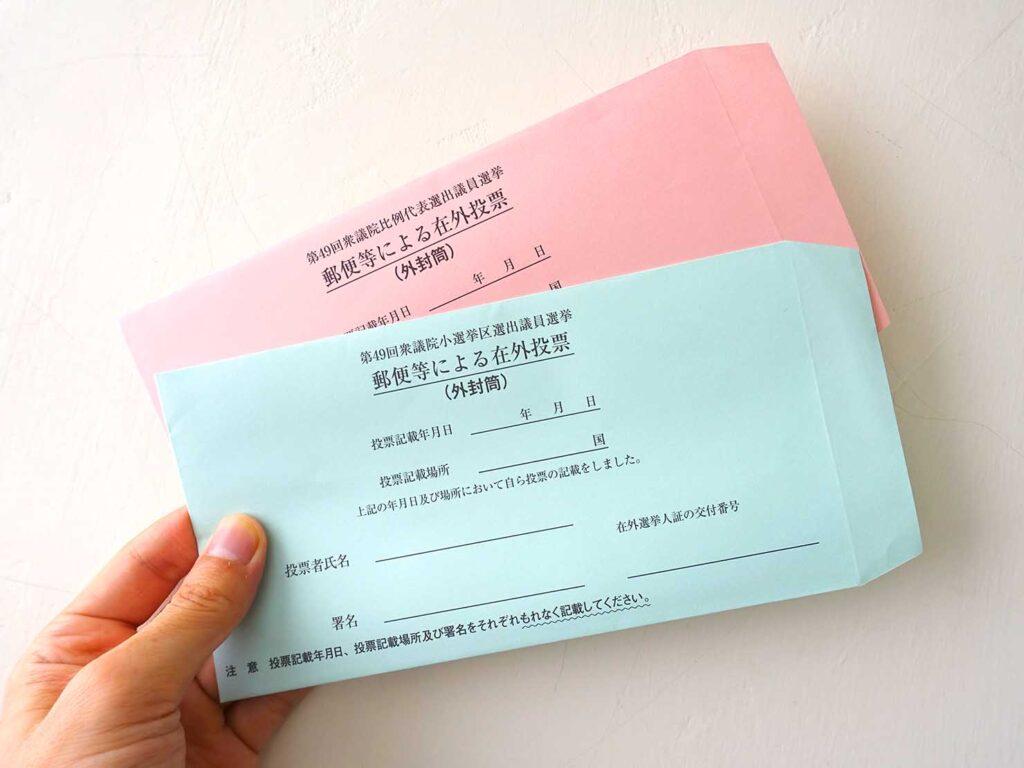 日本から届いた選挙の投票用紙