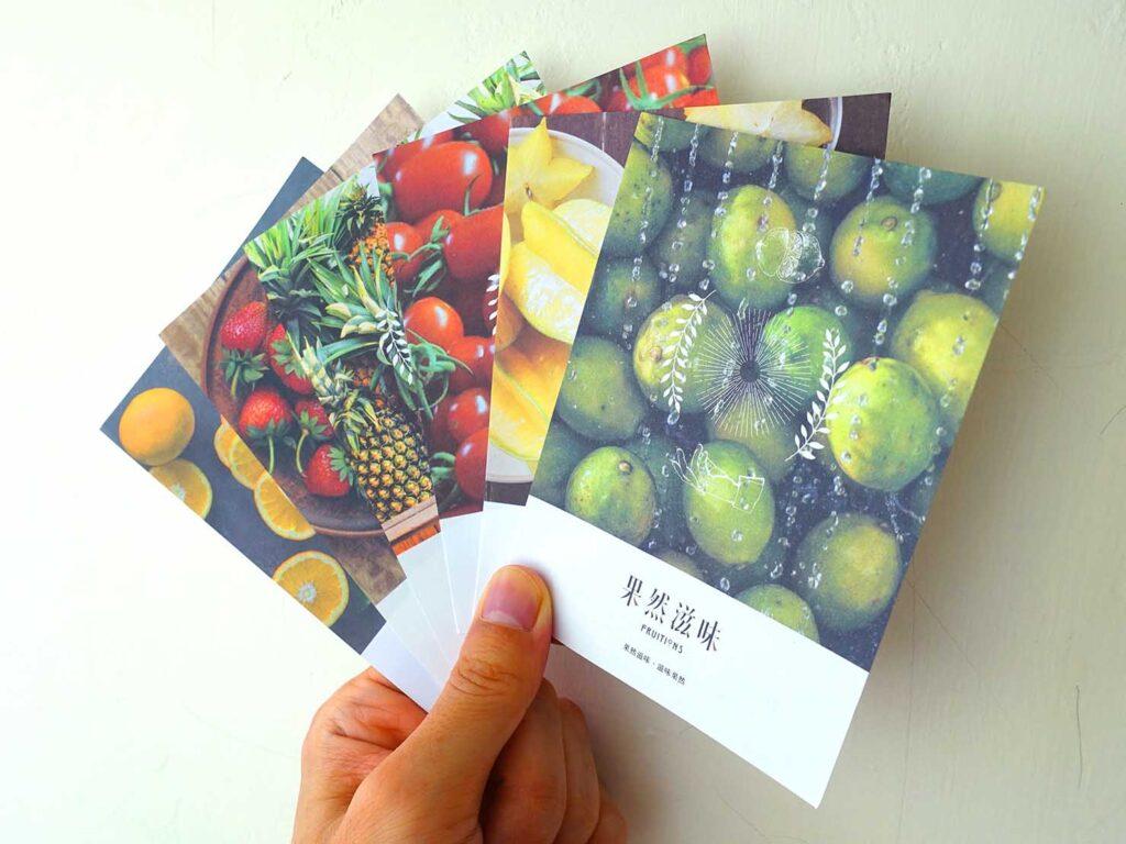 台湾のおすすめドライフルーツブランド「果然滋味」のポストカード