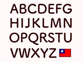 アルファベット26文字