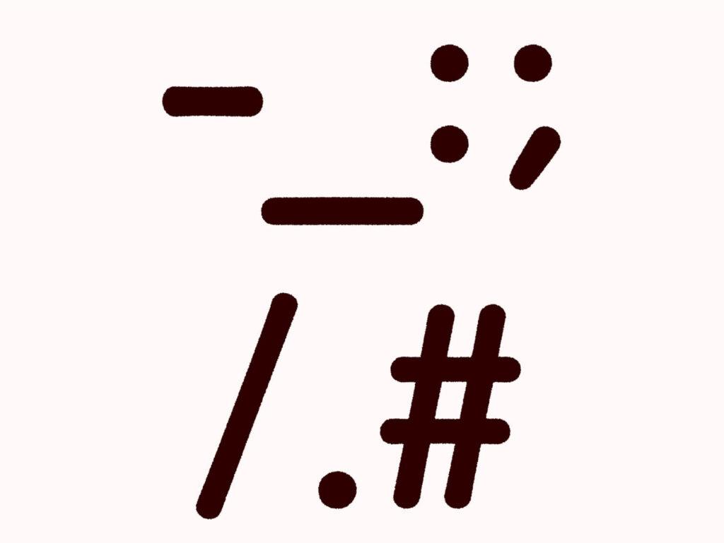 Webで頻出する記号たち