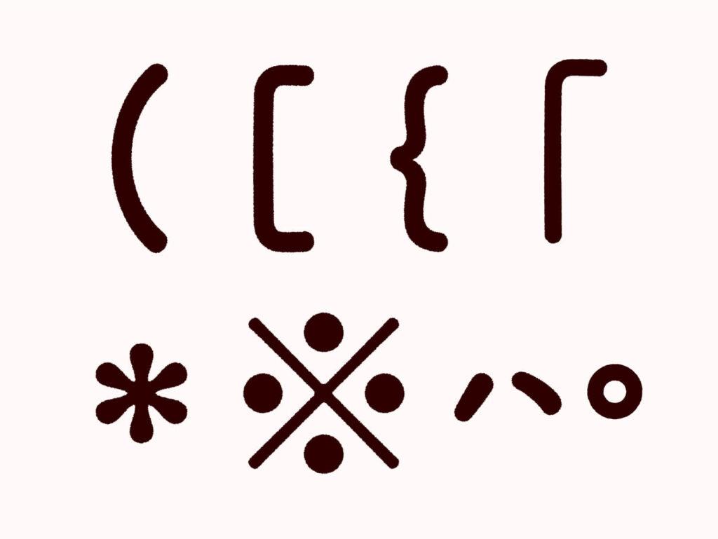 文章に頻出する記号たち