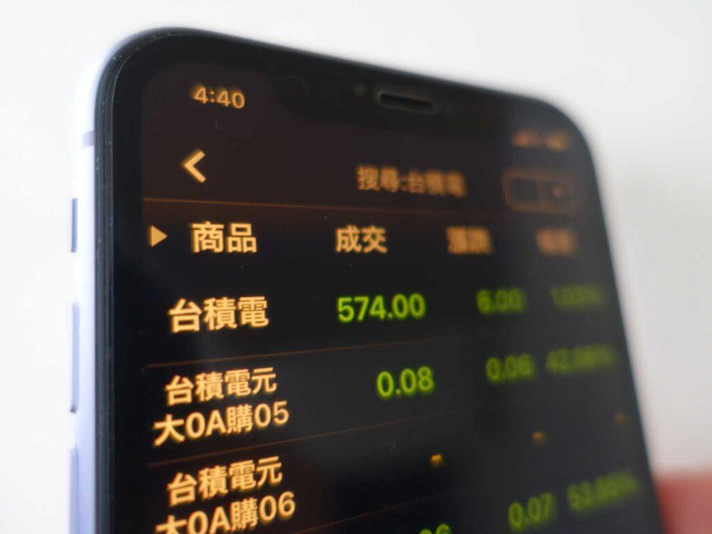 台湾の株式取引アプリ画面の台積電