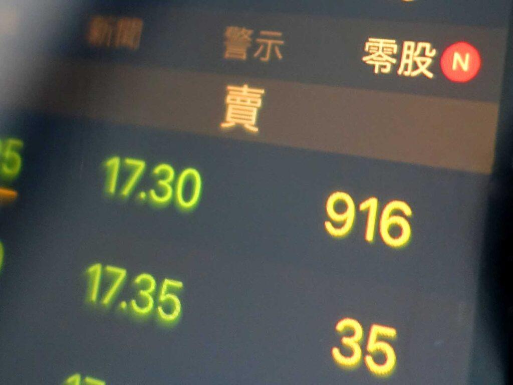 台湾の株式取引アプリ画面の零股交易