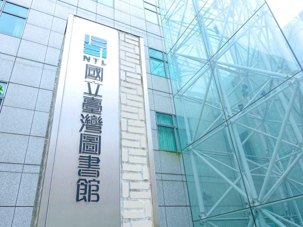 「國立台灣圖書館」のサイン