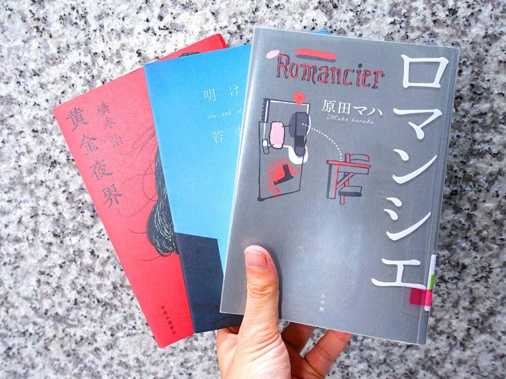 「國立台灣圖書館」で借りた日本語の小説