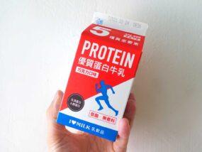 ジムトレ後にピッタリな台湾のコンビニグルメ「光泉優質蛋白牛乳」のパッケージ